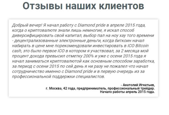 Diamond Pride - фальшивые отзывы