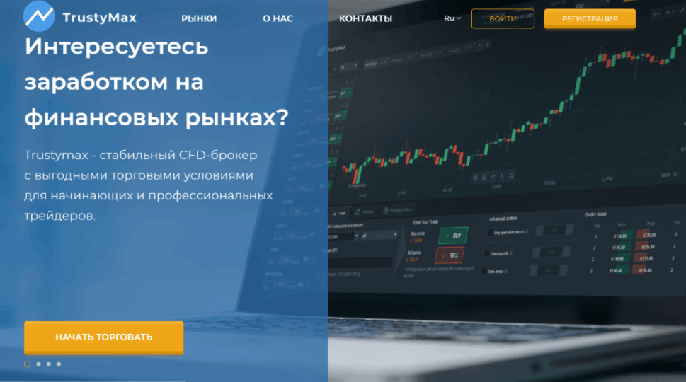TrustyMax - сайт компании