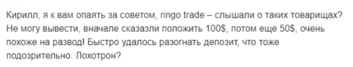 Ringo Trade - отзывы