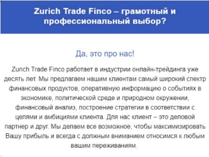 Zurich Trade Finco - схемы обмана