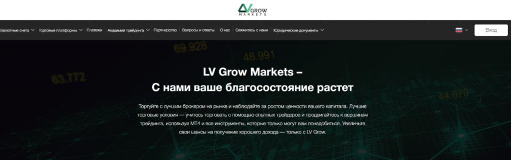 LV Grow Markets -  сайт компании