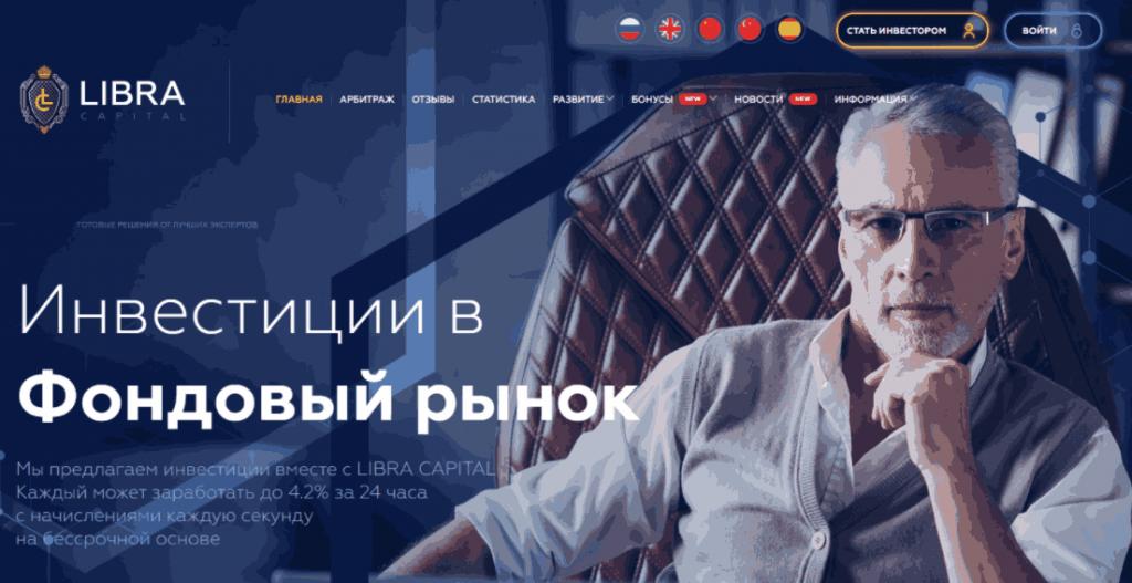 LIBRA CAPITAL - сайт компании
