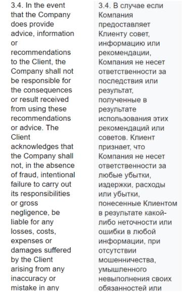 Novafx - пользовательское соглашения