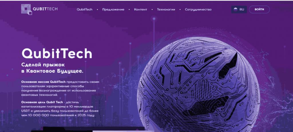 QubitTech - сайт компании
