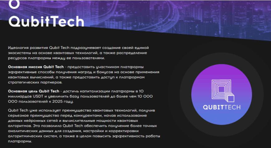 QubitTech - легенда платформы