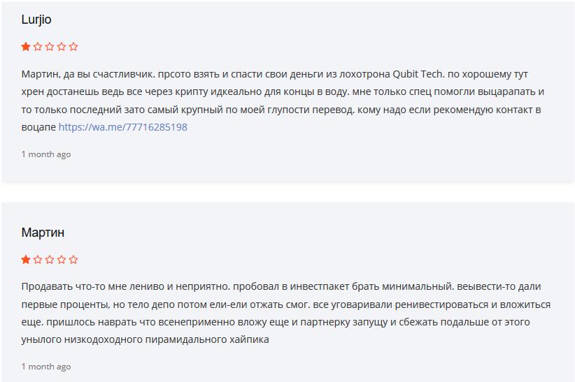 QubitTech - отзывы