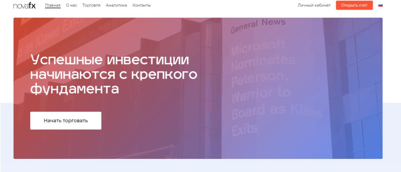 Novafx - сайт компании