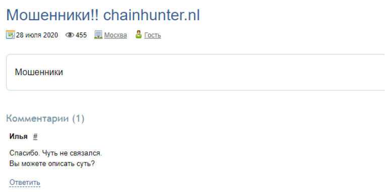 Chainhunter - отзыв