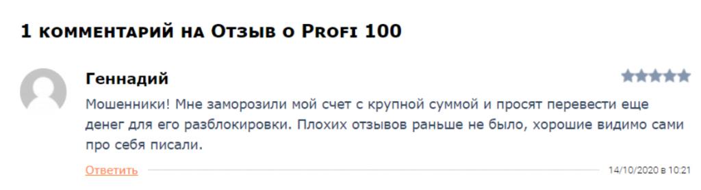 Profi 100 - отзывы