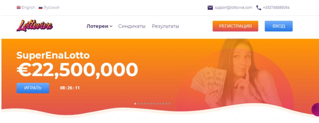 Lottoviva - сайт компании
