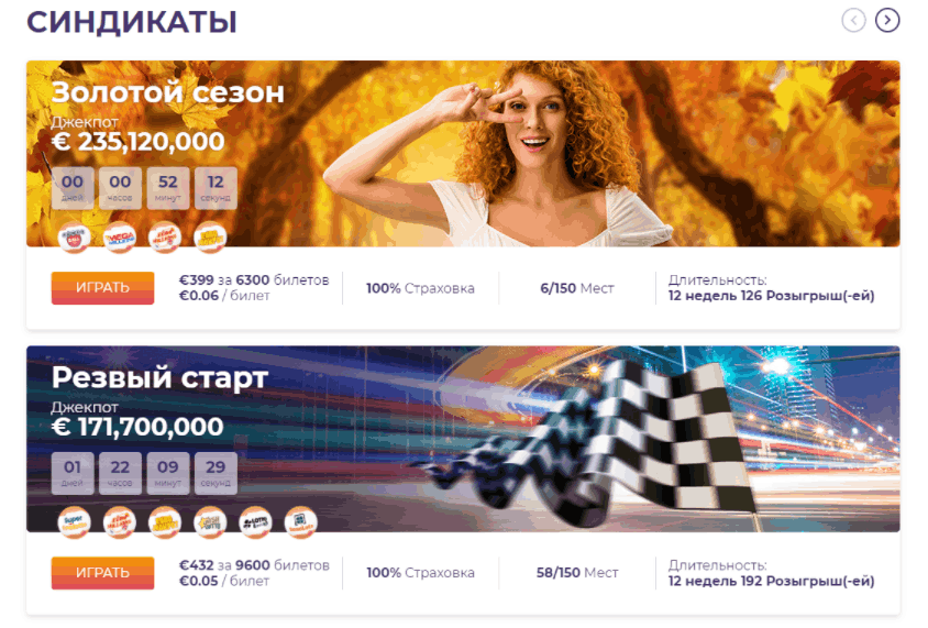 Lottoviva - список лотерей