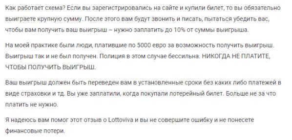 Lottoviva - отзывы