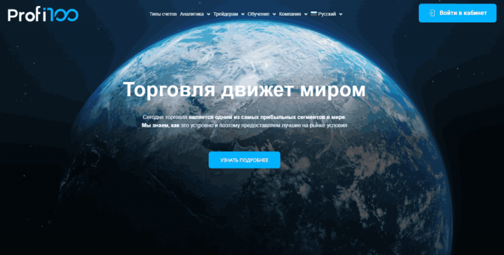 Profi 100 - сайт компании