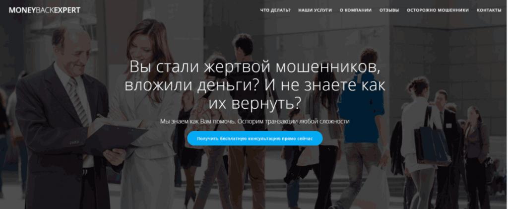 Moneybackexpert - сайт компании