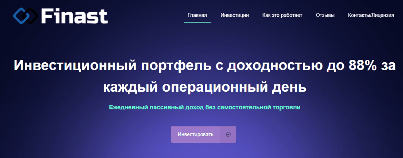 Finast - сайт компании