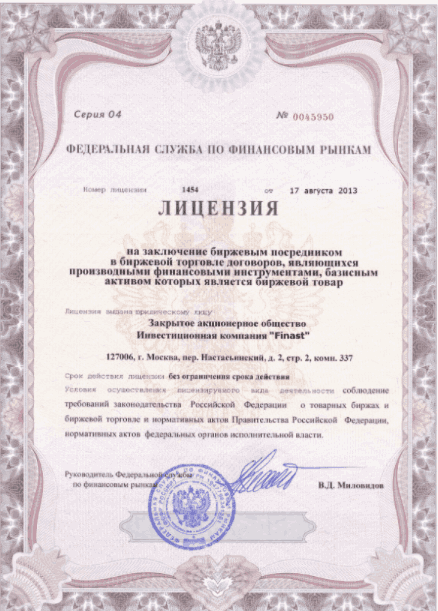 Finast - липовая лицензия