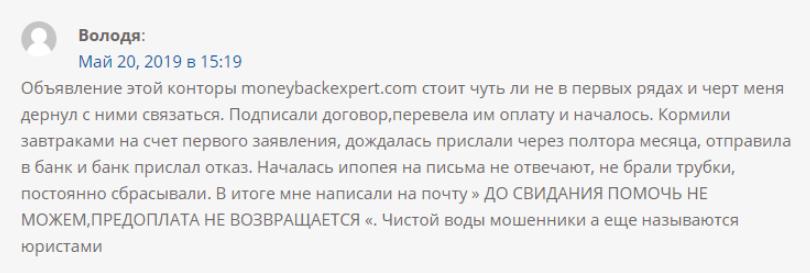 Moneybackexpert - отзыв