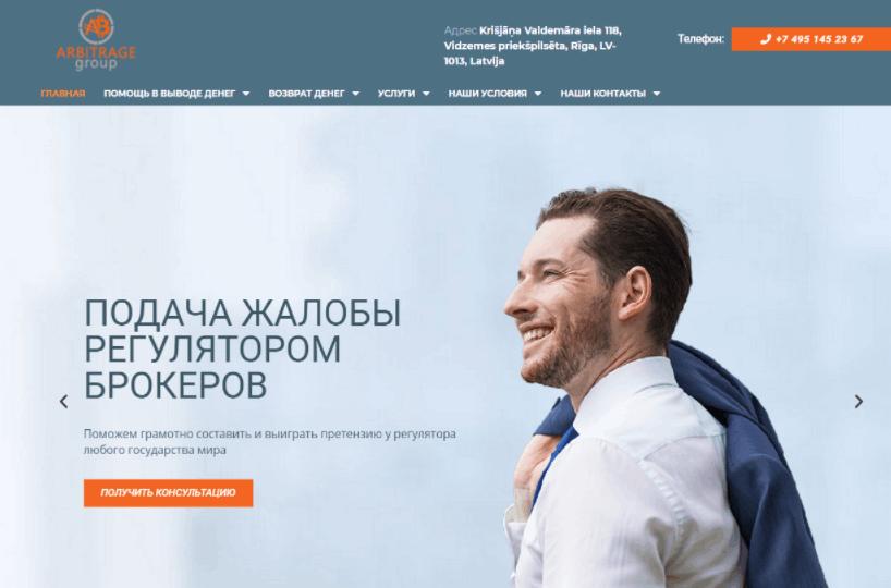 Arbitrage Group - сайт компании