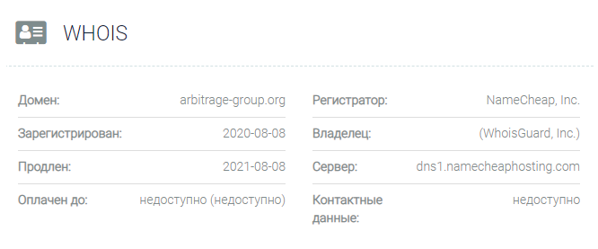 Arbitrage Group - основные данные