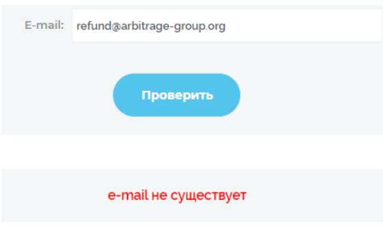 Arbitrage Group - почта