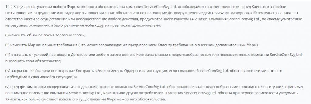 MTrading - Пользовательское соглашения