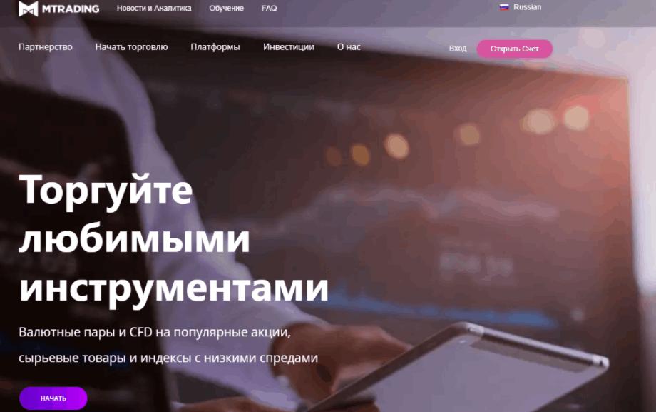 MTrading - сайт компании