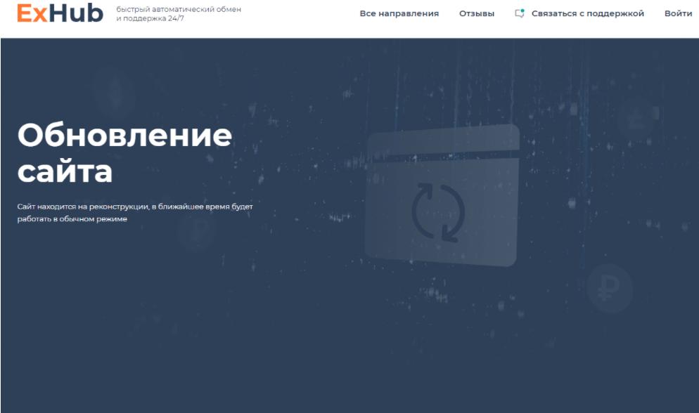 Exhub - сайт компании