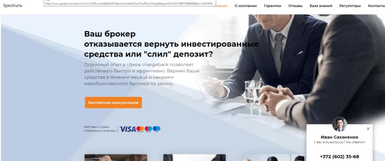 Spectrum - сайт компании