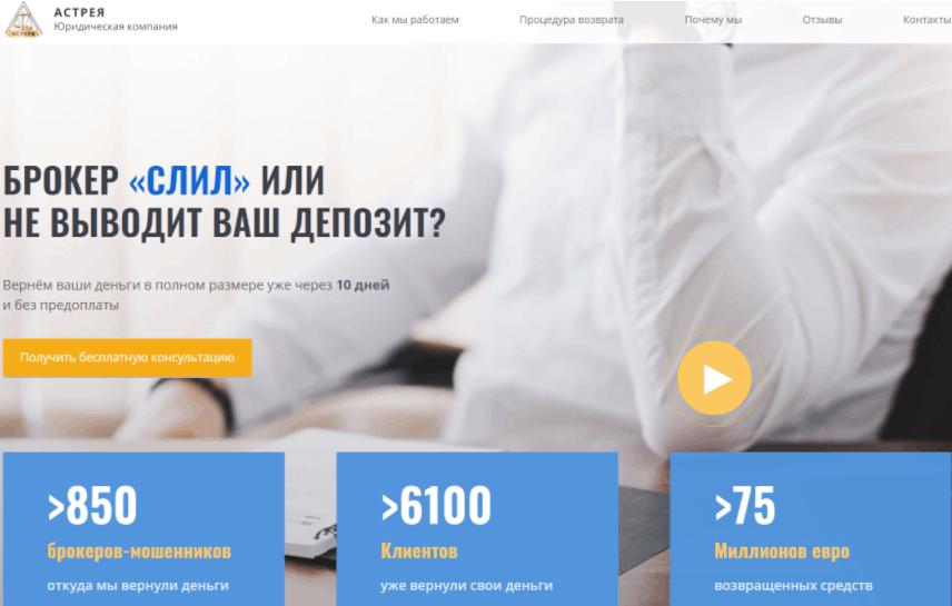 Астрея - сайт компании