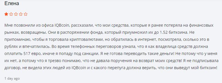IQBcoin - отзыв