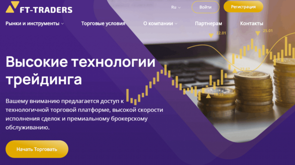 FT-Traders - сайт компании
