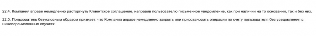Es-Group - пользовательское соглашения