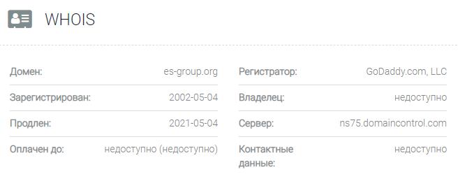 Es-Group -  основные данные