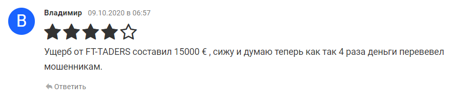 FT-Traders - отзыв
