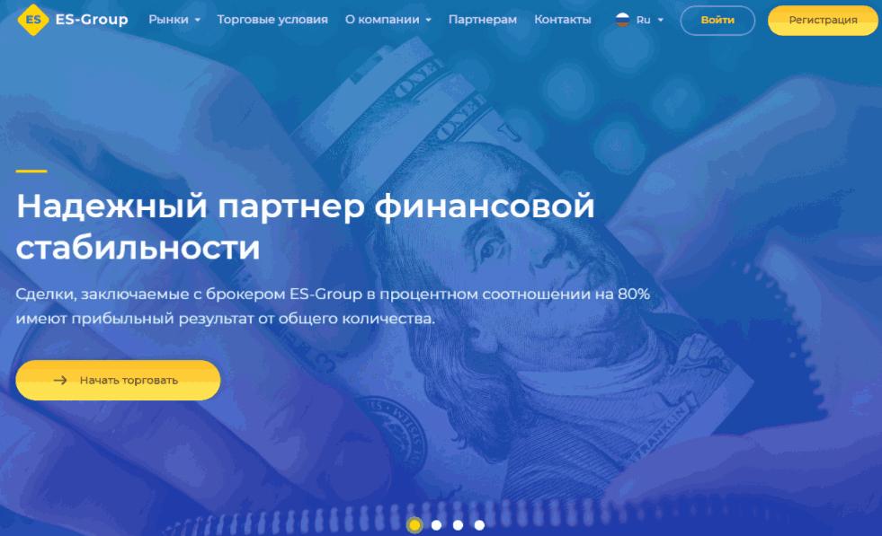 Es-Group - сайт компании