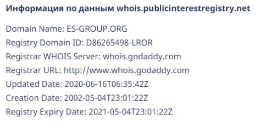 Es-Group - домен компании