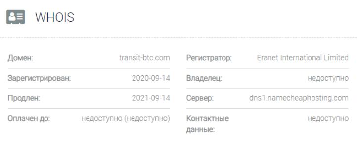 Transit-btc - основные данные