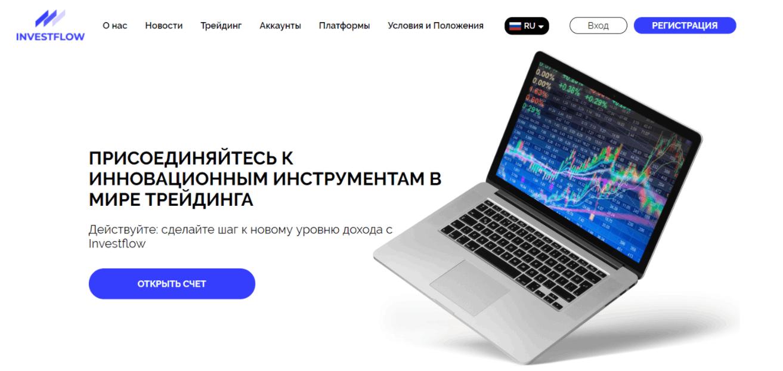 InvestFlow - сайт компании