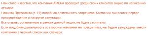 AMEGA - предложения заработка в соц сетях