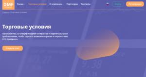 DMF Partners - сайт компании