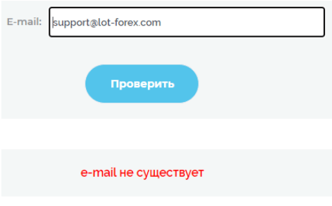 Lot-Forex - почта