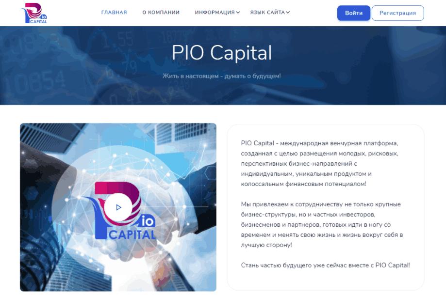 PIO Capital - сайт компании
