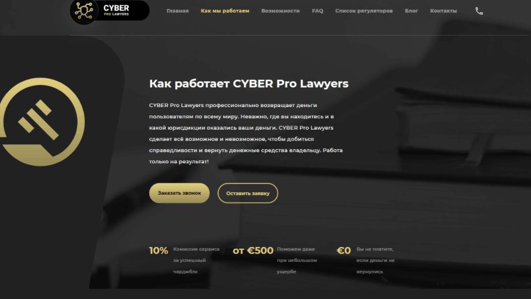 Helpcyberpro - сайт компании