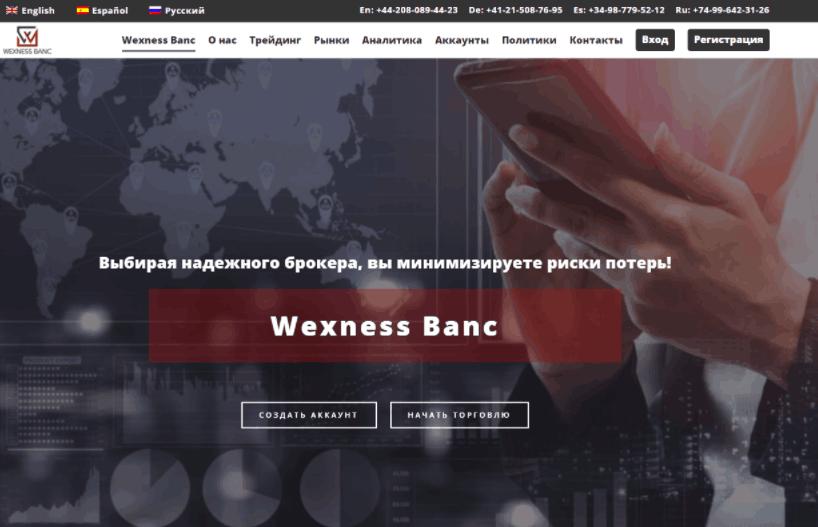 WexnessBanc - сайт компании