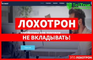 Fin Target – брокер-однодневка, заманивающий пользователей в финансовую ловушку через социальные сети