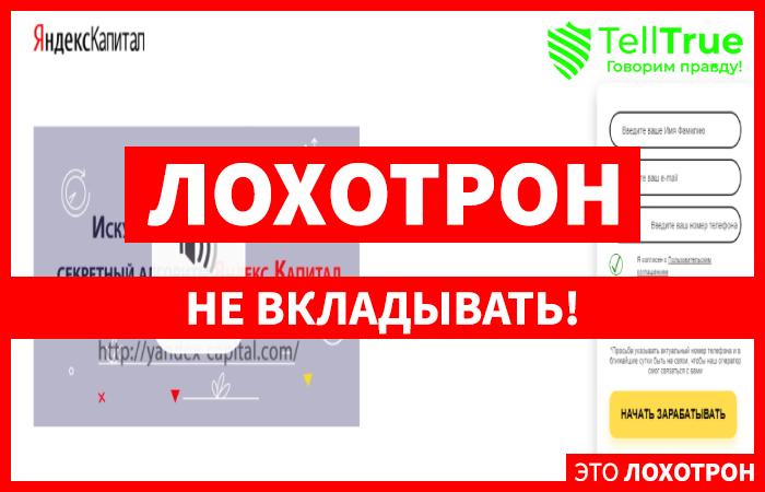 Яндекс Капитал – отзывы