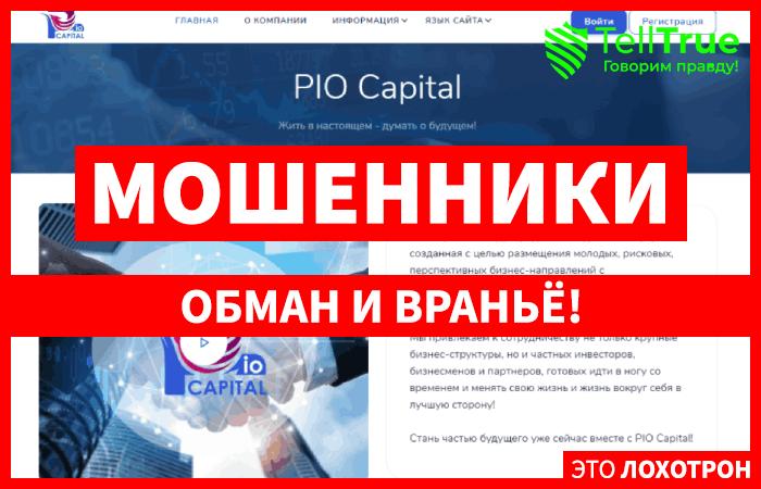 PIO Capital - изображения записи