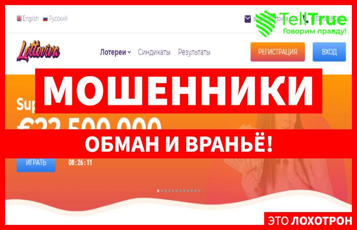 Lottoviva – мошеннический проект развел человека на 5000 евро