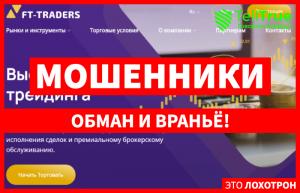FT-Traders – псевдоброкер развел трейдера на 15000 евро