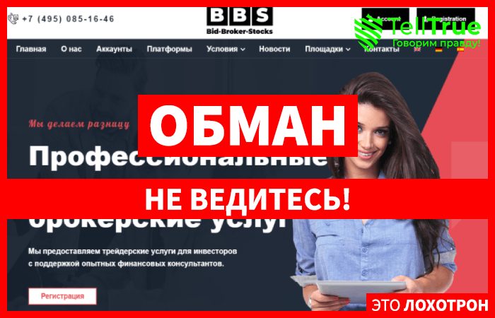 Bid-Broker-Stocks – отзывы